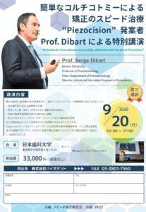 Prof.Dibartによる特別講演