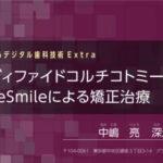 歯科評論8月号