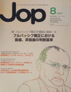 JOP8月号